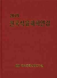 한국석유화학연감(2019)