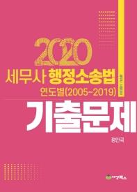 세무사 행정소송법 연도별(2005-2019) 기출문제(2020)
