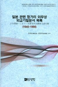 일본 관련 헝가리 외무성 외교기밀문서 목록(1945-1990)