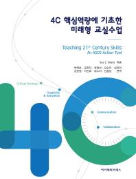 4C 핵심역량에 기초한 미래형 교실수업