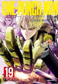 원펀맨(One Punch Man). 19