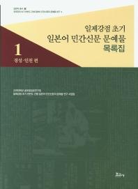 일제강점 초기 일본어 민간신문 문예물 목록집. 1: 경성 인천 편