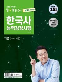 큰별쌤 최태성의 별별한국사 한국사능력검정시험 기본(4, 5, 6급)(2021)