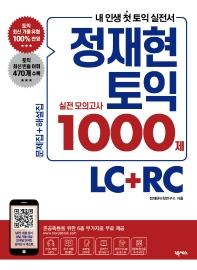 정재현 토익 실전 모의고사 1000제 LC+RC