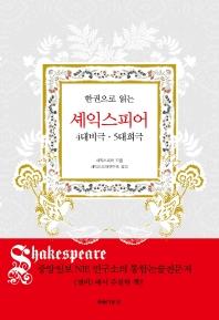 한 권으로 읽는 셰익스피어: 4대 비극ㆍ5대 희극