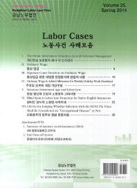 노동사건 사례모음(Volume 25 Spring 2014)