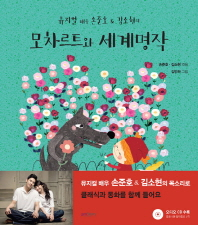 뮤지컬 배우 손준호&김소현의 모차르트와 세계명작