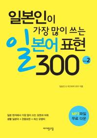 일본인이 가장 많이 쓰는 일본어 표현 300 Vol. 2