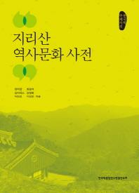 지리산 역사문화 사전