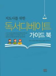 지도사를 위한 독서디베이트 가이드북