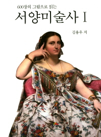 600장의 그림으로 읽는 서양미술사. 1