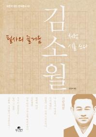필사의 즐거움: 김소월처럼 시를 쓰다