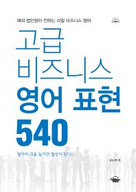 고급 비즈니스 영어 표현 540