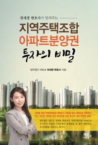 전세경 변호사가 알려주는 지역주택조합 아파트분양권 투자의 비밀