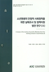 소년원생의 안정적 사회정착을 위한 실태조사 및 정책지원 방안 연구. 2