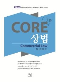 CORE 상법(2020)