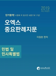 민법 및 민사특별법 오엑스 중요판례지문(2019)