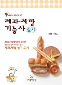 제과 제빵 기능사(실기)