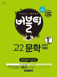 버블티 고2 문학 내신대비 기출문제집. 1: 교과서 작품편(신사고 이숭원)(2021)