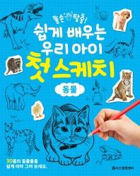 쉽게 배우는 우리 아이 첫 스케치: 동물