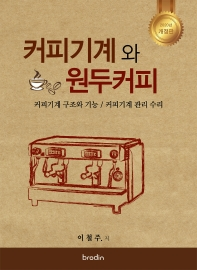 커피기계와 원두커피(2020)