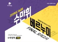 수만휘 베르누이 고등 수학영역 가형 Final 봉투 모의고사(2018 수능대비)
