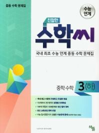 친절한 수학씨 중학 수학3(하)(2020)