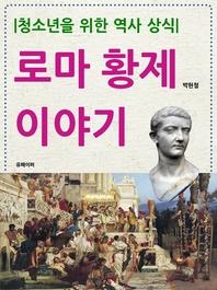 청소년을 위한 역사 상식: 로마 황제 이야기
