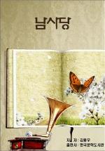 남사당_김용우