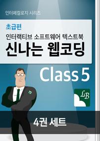 신나는 웹코딩 초급편 Class 5 ~8