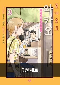 [세트]동네술집 와카오 ~와카코와 술 체인점~(전3권)