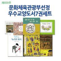 문화체육관광부선정 우수교양도서7권세트