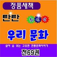 [여원미디어]탄탄우리문화/전69권/최신간 정품새책