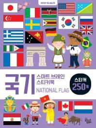 스마트 브레인 스티커북: 국기