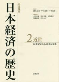 岩波講座日本經濟の歷史 2