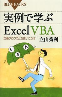 實例で學ぶEXCEL VBA 定番プログラムを使いこなす