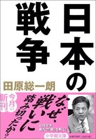 日本の戰爭