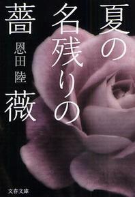 夏の名殘りの薔薇