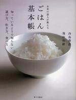 お米の達人が敎えるごはん基本帳 知っているようで知らない選び方,炊き方,食べ方