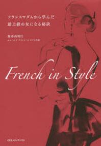 FRENCH IN STYLE フランスマダムから學んだ最上級の女になる秘訣