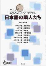 日本語の隣人たち ニュ―エクスプレス.スペシャル