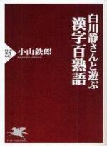 白川靜さんと遊ぶ漢字百熟語
