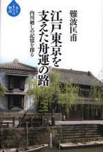 江戶東京を支えた舟運の路-內川廻しの記憶