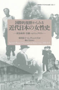 國際的視野からみる近代日本の女性史 政治經濟.勞動.セクシュアリティ