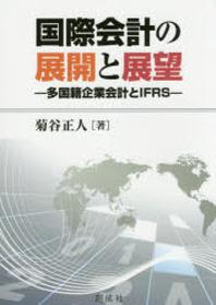 國際會計の展開と展望 多國籍企業會計とIFRS