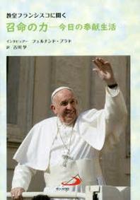 敎皇フランシスコに聞く召命の力 今日の奉獻生活