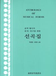 음악형식의 분석 연구를 위한 선곡집