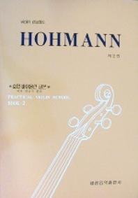 호만 바이올린 교본. 2