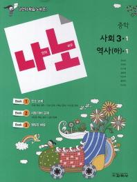 나노 중학 사회 3-1 역사(하)-1(2014)