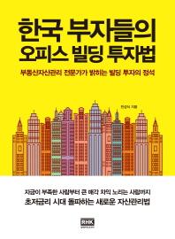 한국 부자들의 오피스 빌딩 투자법